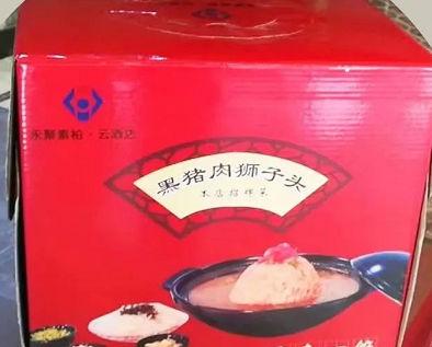 本店的招牌菜-黑猪肉狮子头